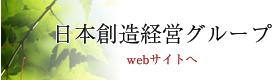 創造経営グループWEBサイト